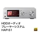 HDDオーディオプレーヤーシステム HAP-S1