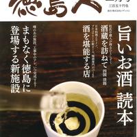 タウン情報誌-徳島人 2016年 2月号に掲載されました。