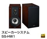 スピーカーシステム SS-HW1