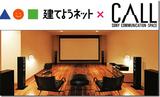 建てようネット×コール徳島店『ホームシアターセミナー』開催決定!
