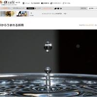 スタッフのりぴーでも簡単に撮れたっ!「改訂 誰でも撮れる WaterDropに閉じ込める」セミナー開催。