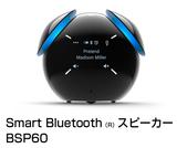 Bluetoothスピーカー BSP60