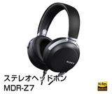 ステレオヘッドホン MDR-Z7