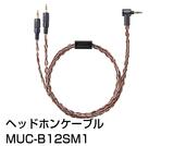 ヘッドホンケーブル MUC-B12SM1