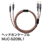 ヘッドホンケーブル MUC-B20BL1
