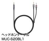 ヘッドホンケーブル MUC-S20BL1