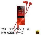 ウォークマンAシリーズ NW-A20シリーズ