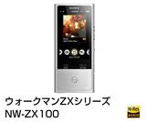 ウォークマンZXシリーズ NW-ZX100