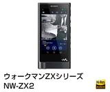 ウォークマンZXシリーズ NW-ZX2