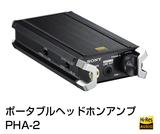 ポータブルヘッドホンアンプ PHA-2
