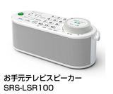 テレビスピーカー SRS-LSR100
