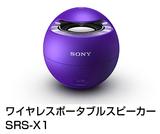 ワイヤレスポータブルスピーカー SRS-X1