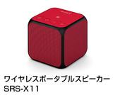 ワイヤレスポータブルスピーカー SRS-X11