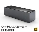ワイヤレススピーカー SRS-X99