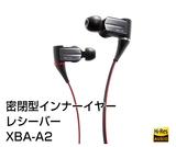 密閉型インナーイヤーレシーバー XBA-A2