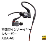 密閉型インナーイヤーレシーバー XBA-A3