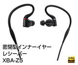密閉型インナーイヤーレシーバー XBA-Z5