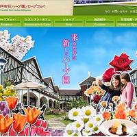<募集開始>「第5回コール撮影バスツアー 3月27日(日) 神戸布引ハーブ園行くぜ!」