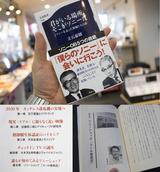「君がいる場所、そこがソニーだ ソニーを去った異端たちの夢 (文春新書) 立石 泰則 (著)」に当店店長野田の特集記事が掲載されました。