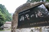 α7RⅡで、とくしま88景の「雨乞の滝」「大釜の滝」「大轟の滝」を撮ってきた。。。4k動画も♪