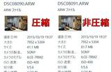 α7RⅡ、本体ソフトウェアアップデート、非圧縮RAW対応他。サイズや連写を比較してみた。