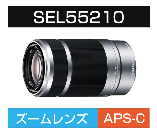 Eマウント用 SEL55210