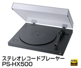 ステレオレコードプレーヤー PS-HX500