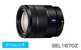 Eマウント用(ズーム) SEL1670Z