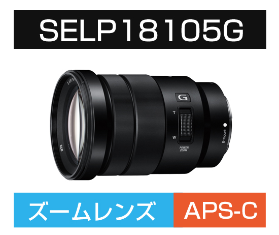 Eマウント用 SELP18105G