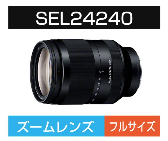 Eマウント用 SEL24240