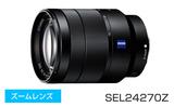 Eマウント用(ズーム) SEL2470Z