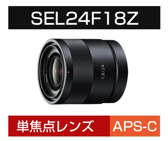 Eマウント用 SEL24F18Z