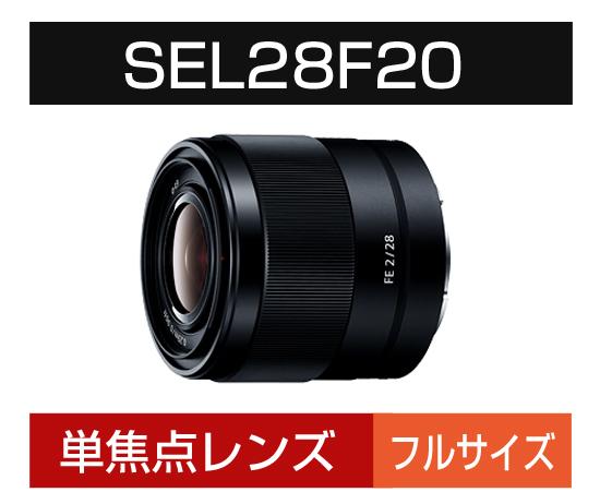 Eマウント用 SEL28F20