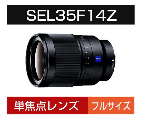 Eマウント用 SEL35F14Z