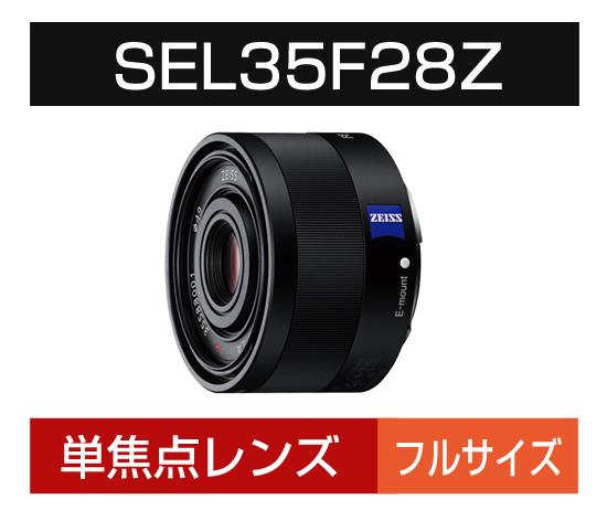 Eマウント用 SEL35F28Z