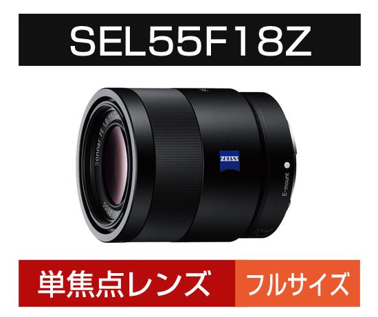 Eマウント用 SEL55F18Z