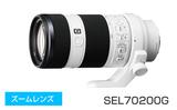 Eマウント用 SEL70200G