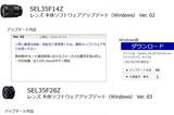 本体アップデート 「SEL35F28Z」「SEL35F14Z」のお知らせ