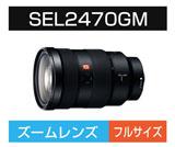 Eマウント用 SEL2470GM