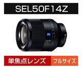 Eマウント用 SEL50F14Z