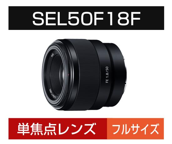 Eマウント用 SEL50F18F