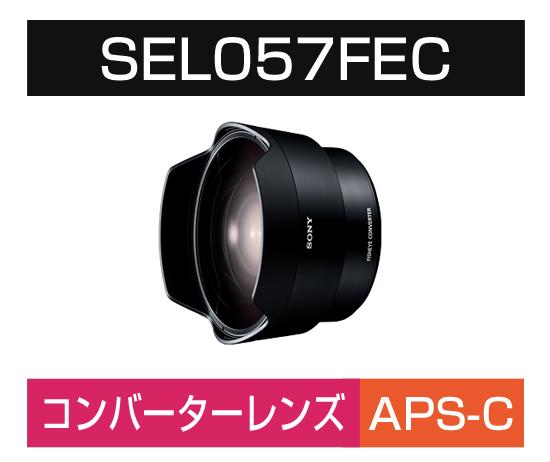 フィッシュアイコンバーター SEL057FEC