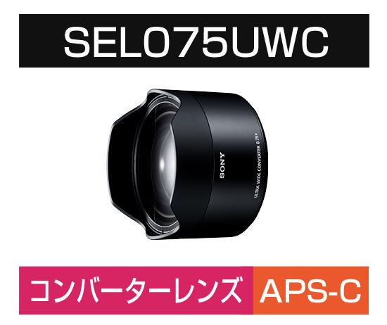ウルトラワイドコンバーター SEL075UWC