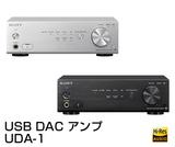 USB DAC アンプ UDA-1
