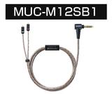 ヘッドホンケーブル MUC-M12SB1
