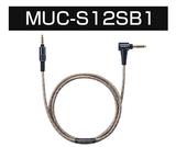 ヘッドホンケーブル MUC-S12SB1