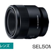 Eマウント用 SEL50M28
