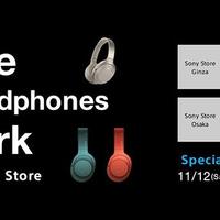 11月12日(土)、13日(日)は、ソニーストア各店舗にて、「The Headphones Park in Sony Store」開催!目玉は、松尾氏登場の大阪だ!