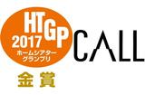 ホームシアターグランプリ2017 金賞受賞したよっ!!!