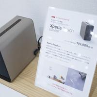 ソニーストア大阪で、Xperia Touchを見てきた。